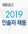 2018 경력직 수시 채용