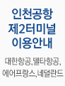 인천공항 제2터미널 이용안내