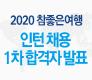 2020 인턴채용