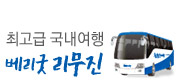 최고급 국내여행 베리굿 리무진