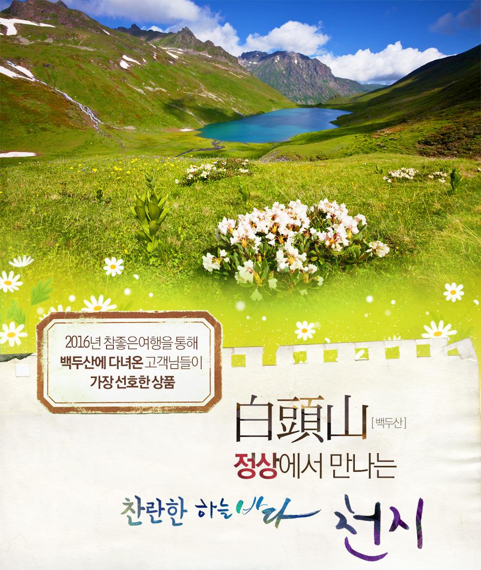 [소규모/안전여행][식사업그레이드/노쇼핑 ] 백두산/서파 5일