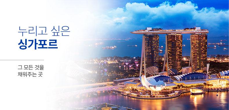 마음껏 누리고 싶은 싱가포르