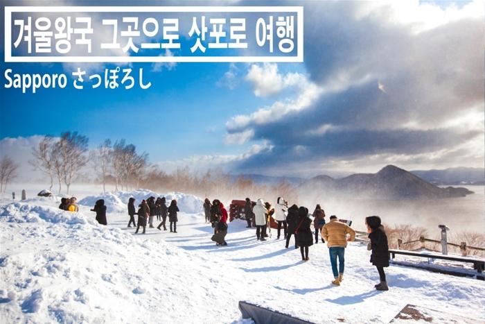 1월의 마지막 여행지 삿포로 여행