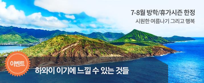 7-8월 방학/휴가시즌 한정