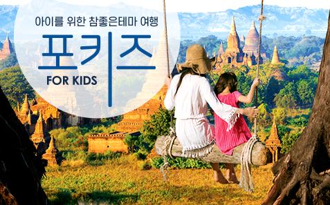새로운 가족여행 Style 1