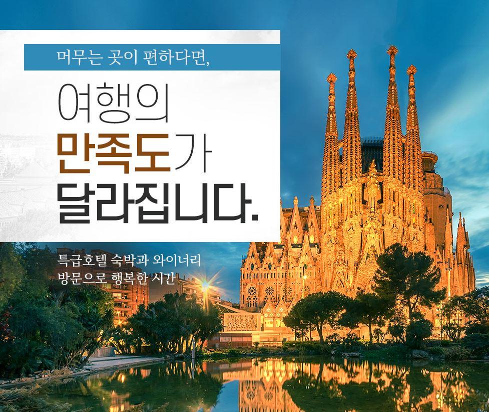 【똘레도 1박 + 항공이동】 스페인(피게레스/지로나) + 포르투갈(신트라/오비도스) 12일