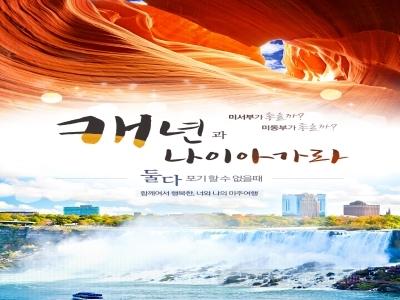 [HIT 상품] 미서부(4대캐년) + 나이아가라 폭포 + 미동부 12일