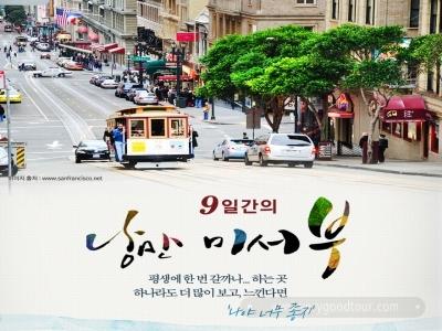 [단독, 9일의 낭만 미서부완전일주] 3대캐년(트레킹)/기차여행/아울렛/그리피스천문대_ 전담가이드