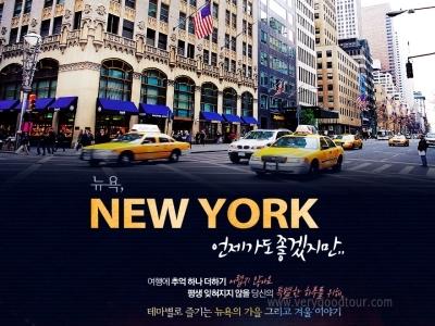 【 NEW YORKER 추천 】 여긴 꼭 가봐야지! 오직 뉴욕, 핵심 일주 6일