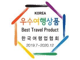 KATA 주관 2019/2020 우수여행 선정상품!
