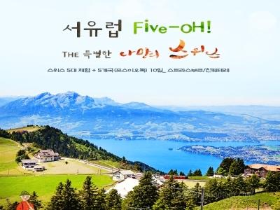 【서유럽 Five-Oh! 스위스 5대체험】 스트라스부르+친퀘테레+<리기산 산악열차/케이블카> 서유럽 5개국(프스이오독) 10일