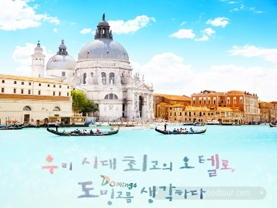 【 일급호텔 / 2대옵션포함 】 융프라우 + 베르사유_서유럽 6개국(영프스이+오독) 12일
