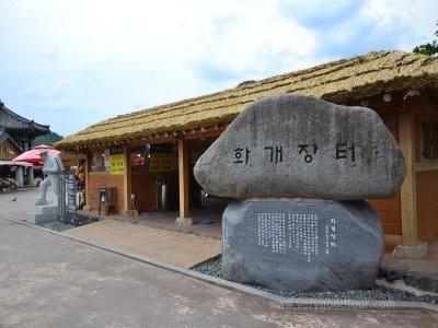 섬진강 화개장터