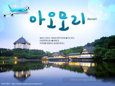 [아오모리4일]_[맑은 공기 속 자유온천]_호시노리조트/자유여행_대한항공
