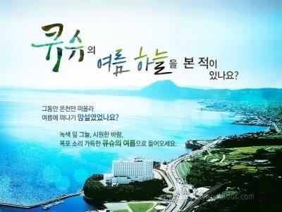 ■ 2019년 7~8월 여름 한정 상품/후쿠오카 1일 자유포함