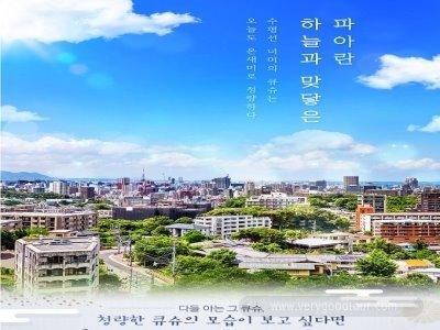 □ 오전출발-오후리턴 / 료칸&온천호텔 숙박 + 다카치호 보트 탑승