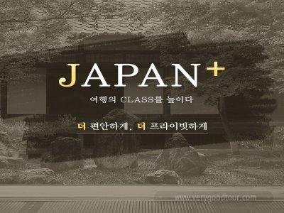 JAPAN+ [북해도4일]_도야/오타루/노보리베츠 북해도_대한항공