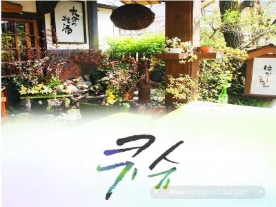□ 오전출발-저녁리턴 / ~19'06.30까지 화,목,일 출발진행!! 외부온천욕 1회 포함