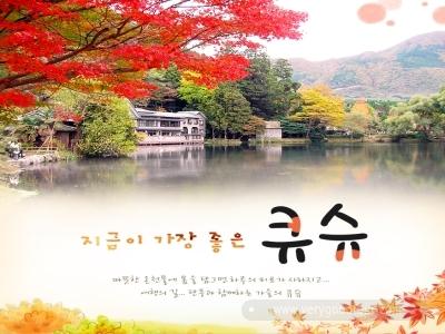 [료칸 vs 전통있는 특급 스기노이] ■10명부터 출발확정■ 북큐슈3일_아시아나