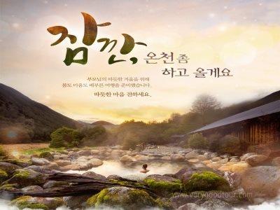 큐슈핵심관광/합리적인가격/뜨끈뜨끈노천온천/우리가족온천여행