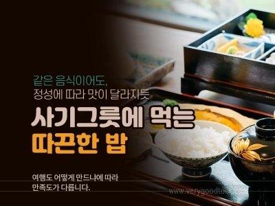 [기본에 마음을 더하다]_온천호텔 2박+전 일정 식사포함+노옵션_아시아나항공