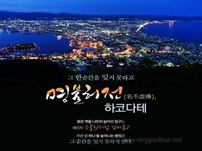 [푸른밤 빛나는 야경] 고료가쿠타워 포함 북해도 핵심일주 + 하코다테 4일_대한항공
