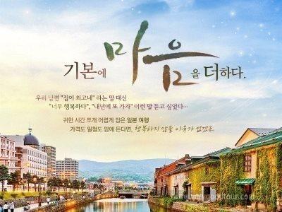 ■ 청주출발-삿포로(북해도) 왕복 + 전일정 온천호텔