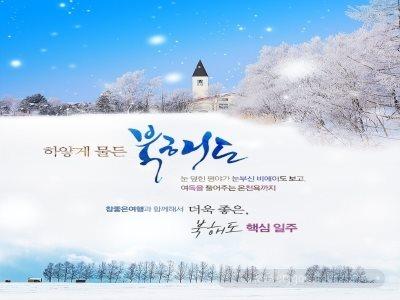 겨울한정 눈과 함께하는 비에이+후라노 일정