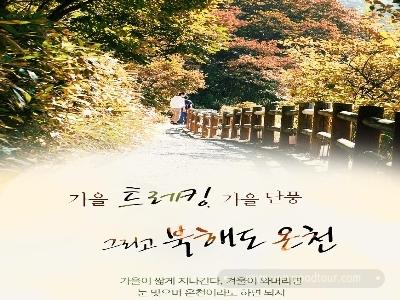 타키노 스즈란 구릉공원, 모에레누마공원 일정, 온천호텔+3대게 포함