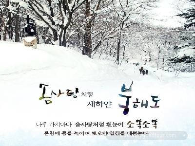[눈目속에 눈雪을 담다] 북해도 핵심일주 + 후라노, 비에이 4일_티웨이