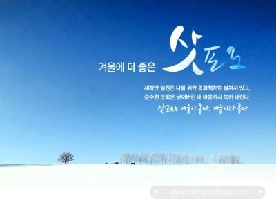 [북해도 BEST] 오타루,노보리베츠,도야,삿포로 4일_진에어