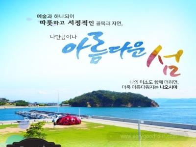 [업계1위][오색빛이 아름다운 섬] 다카마츠 나오시마 3일 _OZ (일출발)