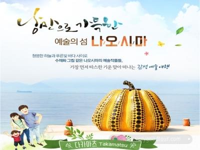 예술의 섬 다카마츠 / 관광지입장권증정(기간한정)