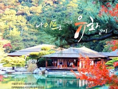 [다카마츠 3일] 길을 잃어도 좋다, 예술의 섬 다카마츠 나오시마 3일_에어서울