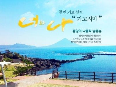 [기간한정/가고싶다] 가고시마 자유여행 3일 (티웨이항공)