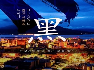 [남큐슈3,4일]_[또 다른 큐슈, 가고시마에 빠져들다]_가고시마/이브스키/기리시마_이스타항공