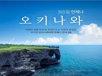 [청명한 하늘아래 푸른바다 ]_ 오키나와 + 노옵션_진에어