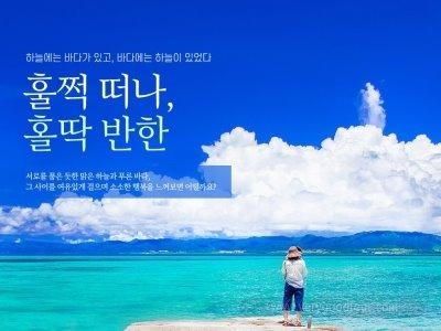 [훌쩍떠나, 홀딱 반한]_ 오키나와 + 비치 자유시간 포함 + 노옵션_아시아나 항공