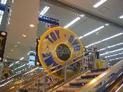 토미시로 쇼핑타운