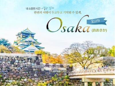 연휴기간, 가장 인기있는 지역인 오사카 상품을 모았습니다.