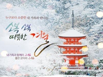 [내맘대로 오사카 3일] 오하라+교토