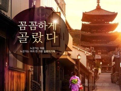 이왕가는거 오사카+큐슈를 한번에!