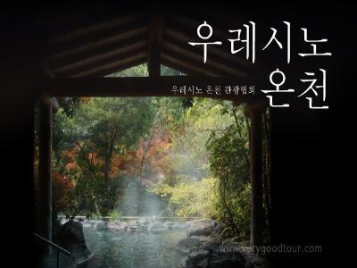 □ 5월~6월 출발!! 특급상품의 특.급.할.인//벳부 스기노이+우레시노 와타야벳소