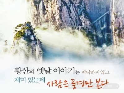 ■ 중국 제일의 명산 황산과 삼청산을 함께 볼 수 있는 일정입니다.