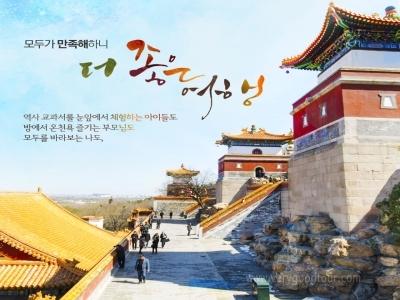 [북경4일]_[중국의 꽃, 북경에서의 추억]_천안문/자금성/만리장성_아시아나항공
