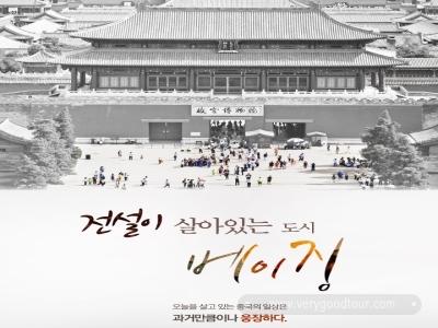 [북경 4일] 천안문/자금성/만리장성/특급호텔+발마사지
