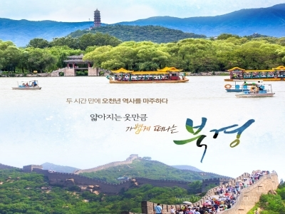 북경 타상품 대비 알차고 여유있는 일정과, 이름난 맛집에서의 미식 투어!