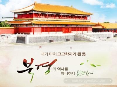 [북경 4일] 노팁/노옵션/준특급호텔+금면왕조쇼+인력거투어