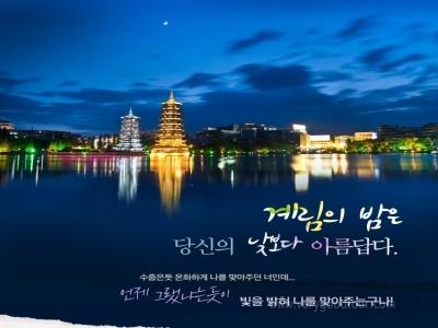 광저우 고속열차왕복▶몸도 마음도 힐링~】계림에서 양삭까지..계림/양삭/이강유람/광저우