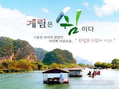 [계림5일][대구에서도 계림가자] 계림 양삭 홍콩관광_티웨이항공
